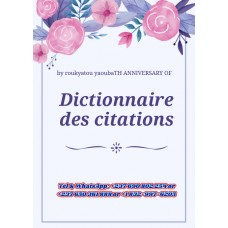 Dictionnaire des citations presente par roukyatou yaouba