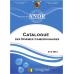 Catalogue Des Normes